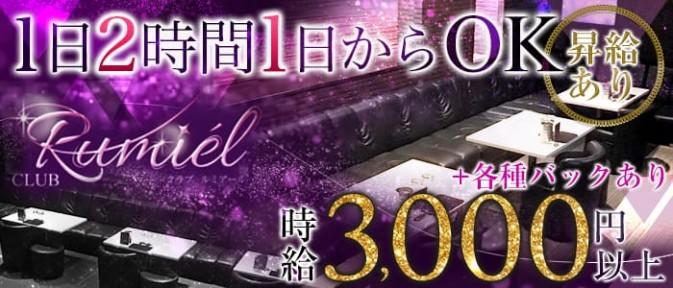CLUB Rumiel(ルミアール)【公式求人情報】