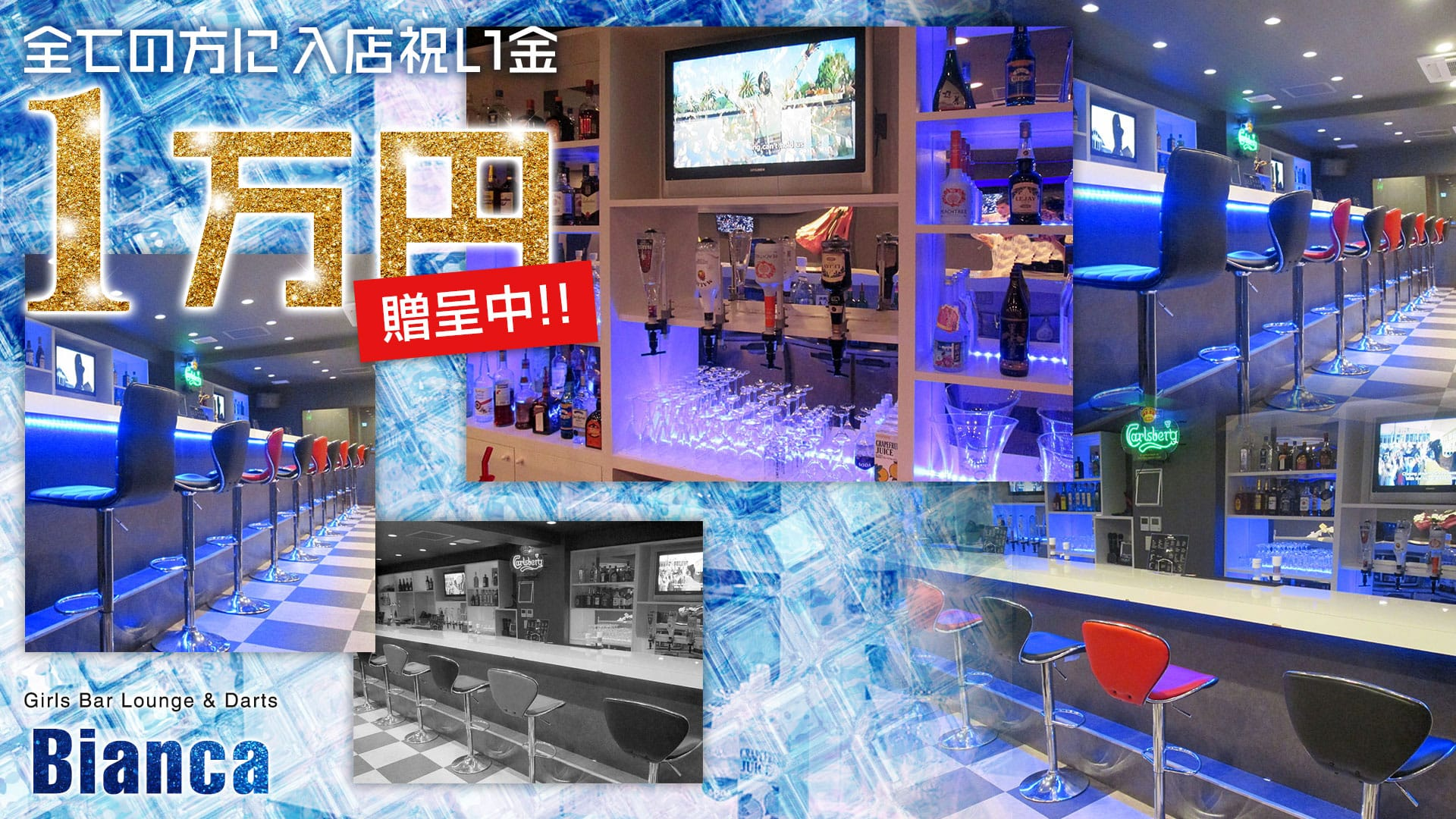 Girls Bar Lounge & Darts -Bianca-(ビアンカ) TOP画像