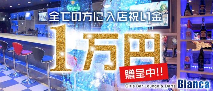 Girls Bar Lounge & Darts -Bianca-(ビアンカ) バナー