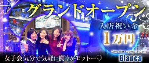 Girls Bar Lounge & Darts -Bianca-(ビアンカ)【公式求人情報】(川崎ガールズバー)の求人・バイト・体験入店情報