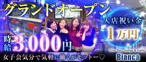 【昼・夜】Girls Bar Lounge  -Bianca-(ビアンカ)【公式求人情報】(川崎ガールズバー)の求人・バイト・体験入店情報