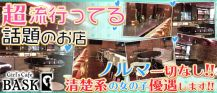 GIRL'S CAFE BASK(バスク)【公式求人情報】 バナー