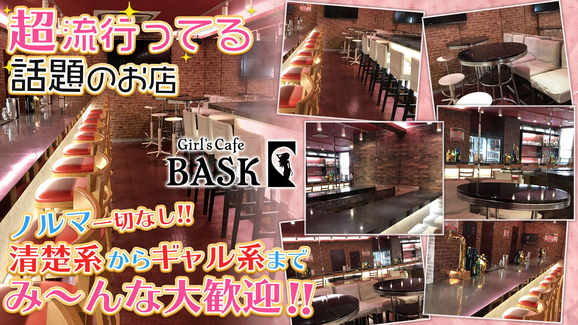 GIRL'S CAFE BASK(バスク) TOP画像