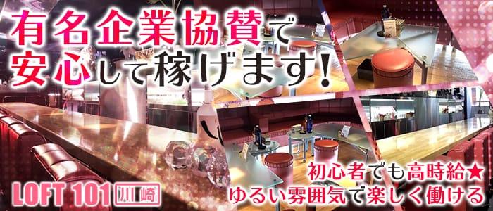BAR LOFT101(バー ロフト) 川崎店 川崎ガールズバー バナー