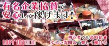 BAR LOFT101(バー ロフト) 川崎店【公式求人情報】 バナー