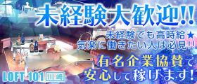 BAR LOFT101(バー ロフト) 川崎店 未経験募集バナー