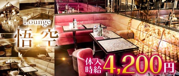 Lounge 悟空(ゴクウ) バナー