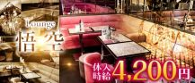 Lounge 悟空(ゴクウ)【公式求人情報】 バナー