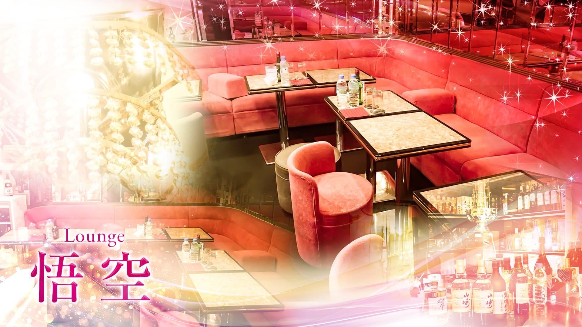 Lounge 悟空(ゴクウ) 北千住ラウンジ TOP画像