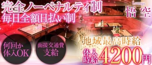 Lounge 悟空(ゴクウ)【公式求人情報】