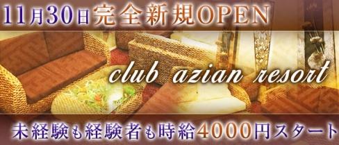 club azian resort(クラブ アジアンリゾート)【公式求人情報】(北千住キャバクラ)の求人・バイト・体験入店情報