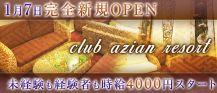 club azian resort(クラブ アジアンリゾート)【公式求人情報】 バナー