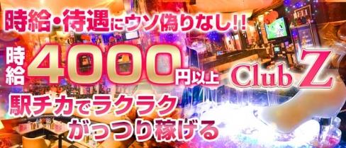 Club Z~クラブゼット~【公式求人情報】(取手キャバクラ)の求人・バイト・体験入店情報