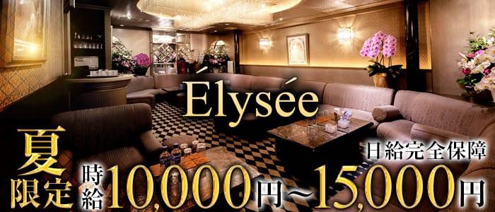 Elysee~エリゼ~ バナー