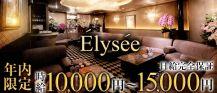 Elysee~エリゼ~【公式求人情報】 バナー