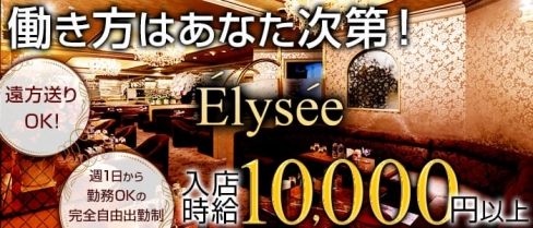 Elysee~エリゼ~【公式求人情報】(六本木クラブ)の求人・バイト・体験入店情報