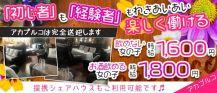 【糸満市西崎】スナック アカプルコ【公式求人・体入情報】 バナー