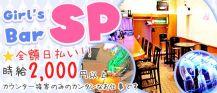 Girl's Bar SP(ガールズ バー エスピー)【公式求人情報】 バナー
