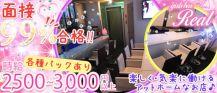 REAL (レアル)【公式求人情報】 バナー