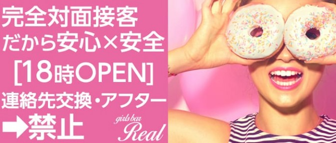 REAL (レアル)【公式求人情報】