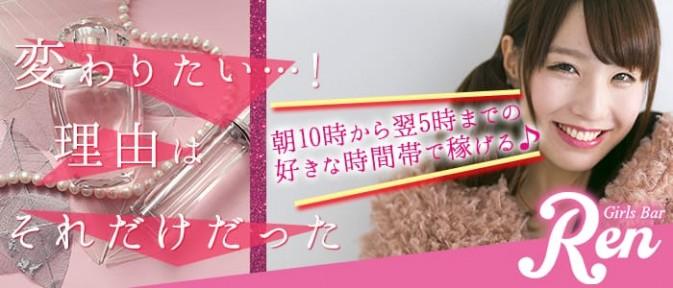 ガールズバーREN(レン)【公式求人情報】