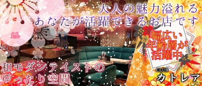 カトレア【公式求人情報】