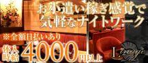 Club Linage(クラブリネージュ)【公式求人情報】 バナー