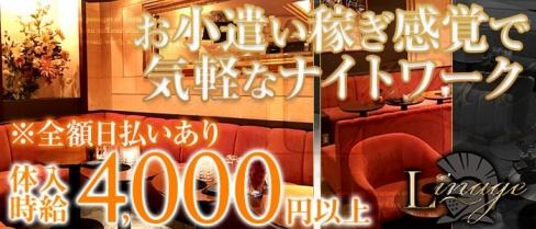 Club Linage(クラブリネージュ)【公式求人情報】(静岡キャバクラ)の求人・バイト・体験入店情報