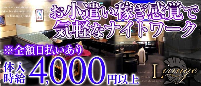 Club Linage(クラブリネージュ) 静岡キャバクラ バナー