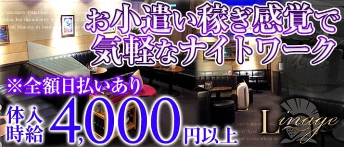 Club Linage(クラブリネージュ)【公式求人情報】