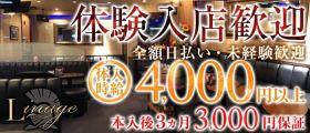 Club Linage(クラブリネージュ) 静岡キャバクラ 即日体入募集バナー