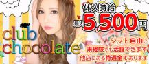CHOCOLATE~チョコレート~【公式求人情報】 バナー
