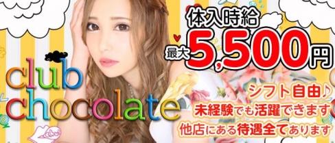 CHOCOLATE~チョコレート~【公式求人情報】(静岡キャバクラ)の求人・バイト・体験入店情報