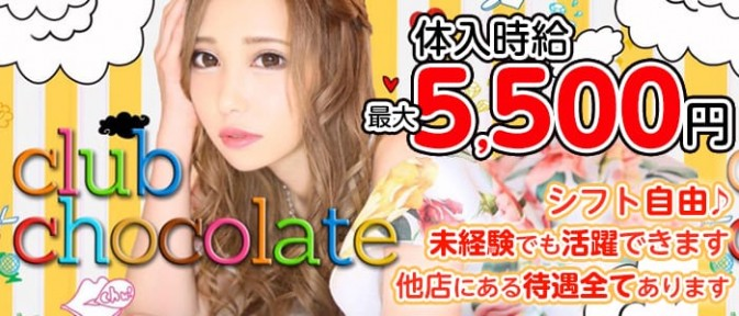 CHOCOLATE~チョコレート~【公式求人情報】