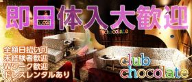 CHOCOLATE~チョコレート~ 即日体入募集バナー