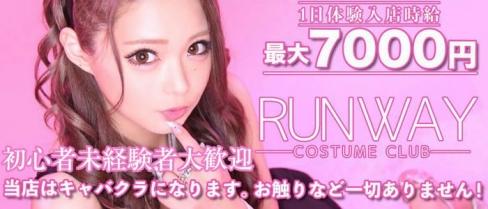 RUNWAY~ランウェイ~【公式求人情報】(静岡キャバクラ)の求人・バイト・体験入店情報