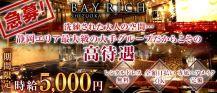 BAY RICH(ベイリッチ)【公式求人情報】 バナー
