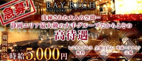 BAY RICH(ベイリッチ)【公式求人・体入情報】(静岡キャバクラ)の求人・体験入店情報