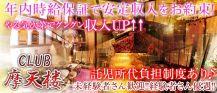 摩天楼~マテンロウ~【公式求人情報】 バナー