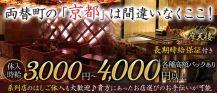 Club 摩天楼 (マテンロウ)【公式求人・体入情報】 バナー