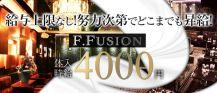 F.Fusion(エフフュージョン)【公式求人情報】 バナー