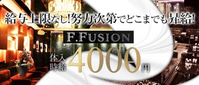 F.Fusion(エフフュージョン)【公式求人情報】