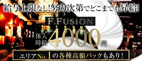 F.Fusion(エフフュージョン)【公式求人情報】(静岡キャバクラ)の求人・バイト・体験入店情報