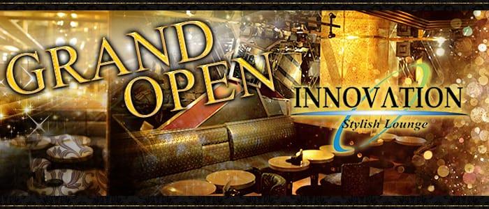 INNOVATION~イノベーション~ 静岡クラブ バナー