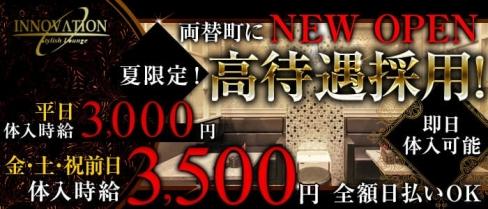 INNOVATION~イノベーション~【公式求人情報】(静岡キャバクラ)の求人・バイト・体験入店情報