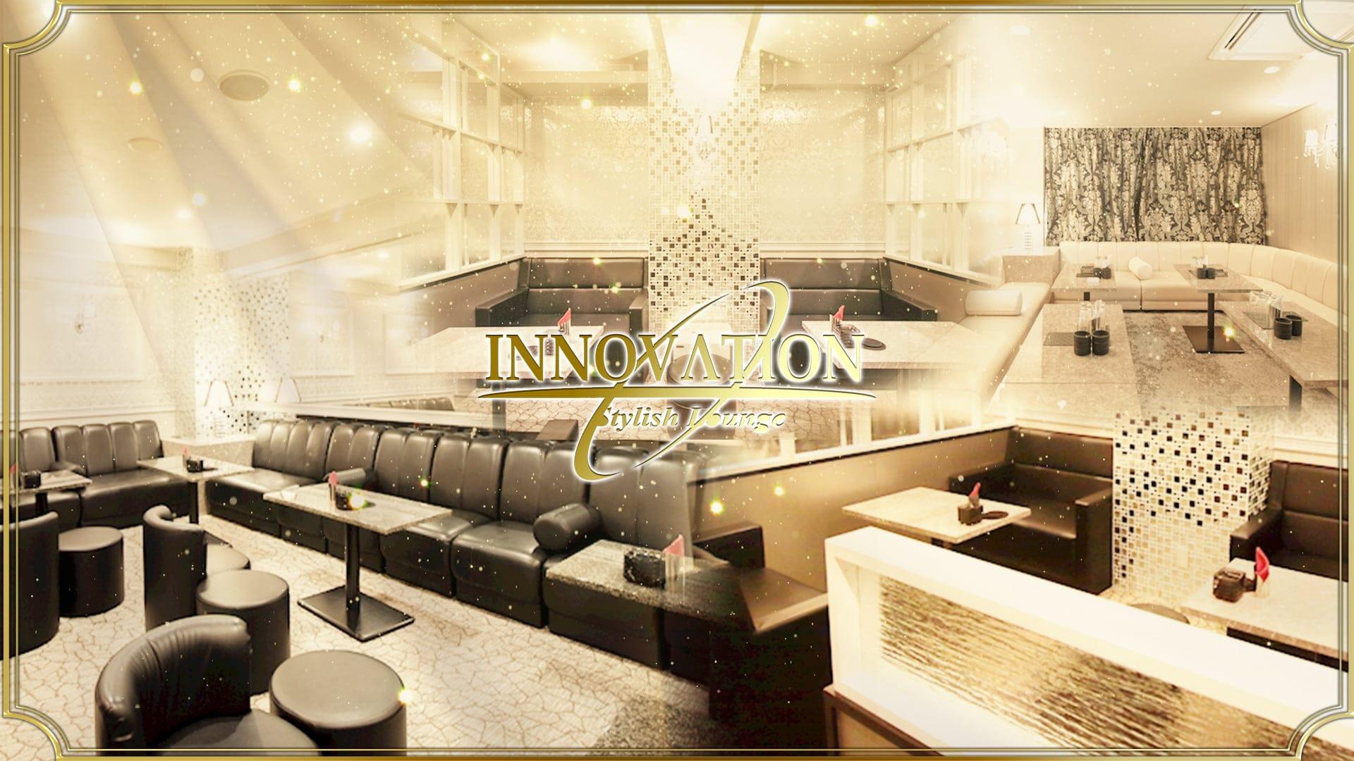 INNOVATION~イノベーション~【公式求人・体入情報】 静岡キャバクラ TOP画像