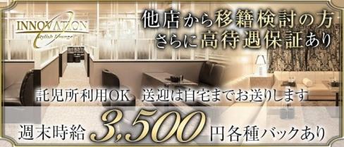 INNOVATION~イノベーション~【公式求人・体入情報】(静岡キャバクラ)の求人・バイト・体験入店情報