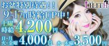 CLUB LILITH(リリス)【公式求人情報】 バナー