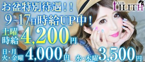 CLUB LILITH(リリス)【公式求人情報】(静岡キャバクラ)の求人・バイト・体験入店情報