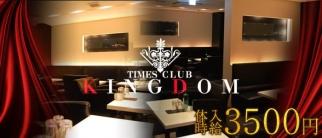 KINGDOM~キングダム~【公式求人情報】